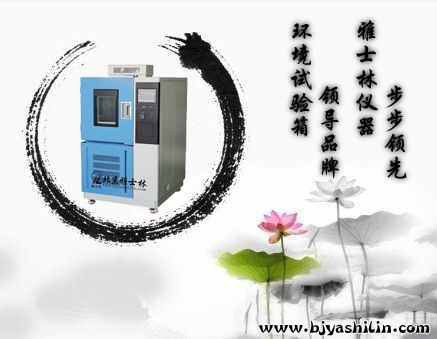 中国矿业大学与北京雅士林合力打造综合恒温恒湿试验箱平台
